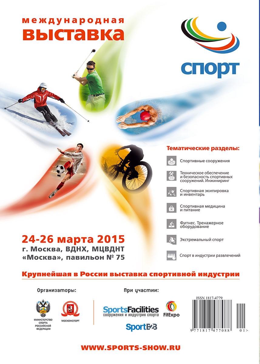 """Выставка """"Спорт – 2015"""""""