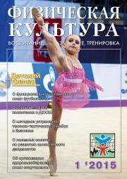 Физическая культура: воспитание: образование, тренировка № 1 2015