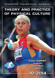 Theory and Practice of Physical Culture The Monthly Scientific Theoretical Journal