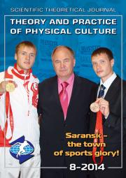 Theory and Practice of Physical Culture № 7 2014