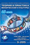 СибГУФК - флагман спортивного образования России
