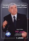 Теория и практика физической культуры №1 2010